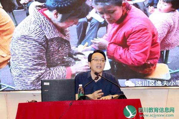 达川区逸夫小学成为《中国青少年国学大会》教育基地校!