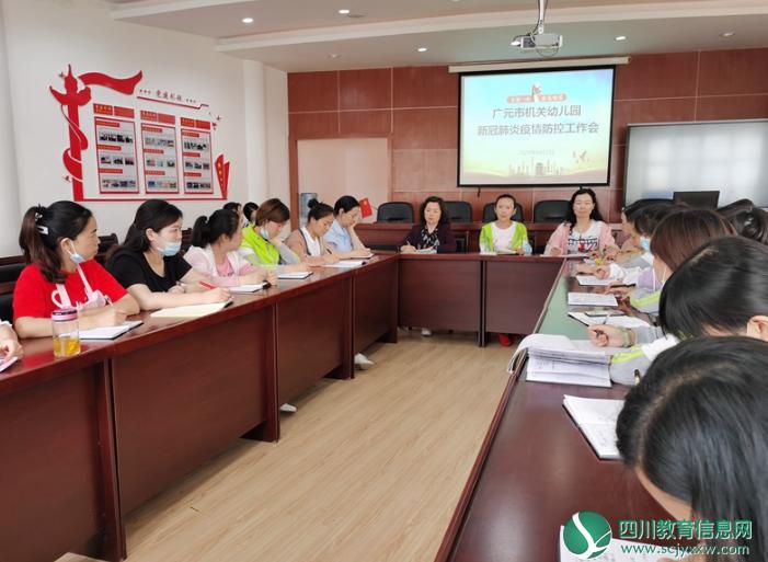 广元市机关幼儿园举行新冠疫情防控专题工作会议