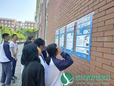 什邡职中:净化校园环境 防范网络诈骗