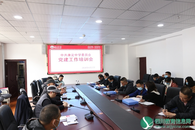 强化党员队伍建设,康定中学召开党建工作培训会