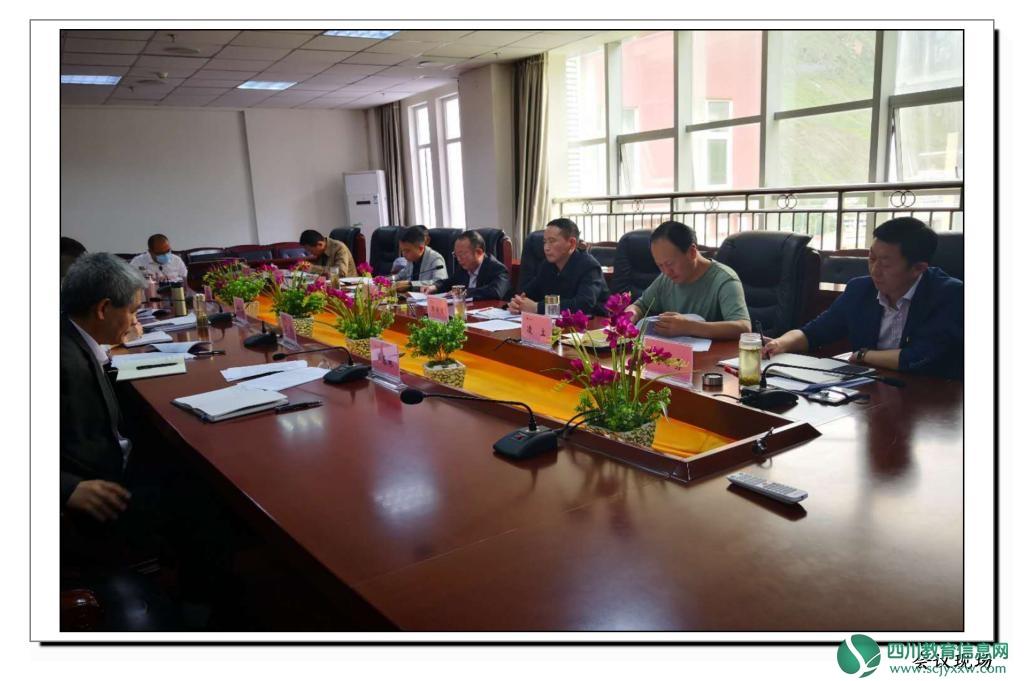 四川民族学院党委班子组织学习2020年全国两会精神