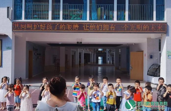 """广元市树人幼儿园开展""""爱眼日""""主题教育活动"""