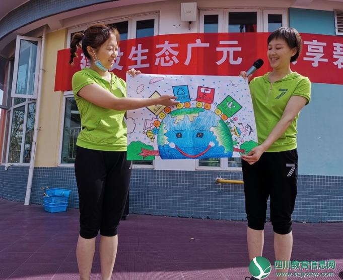 """广元市树人幼儿园开展""""世界环境日""""宣传教育活动"""