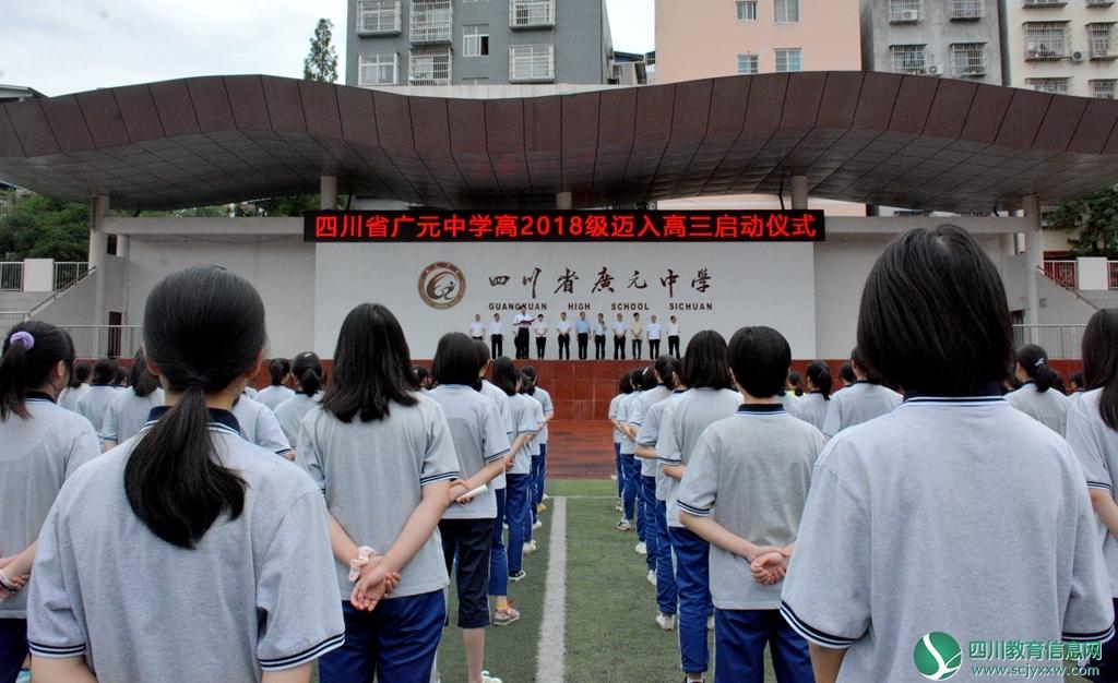 广元中学高2018级举行迈入高三启动仪式