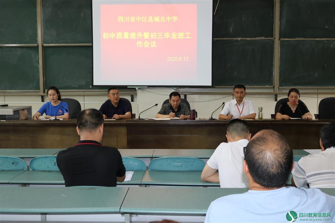 中江县城北中学多措并举聚焦初三毕业班工作