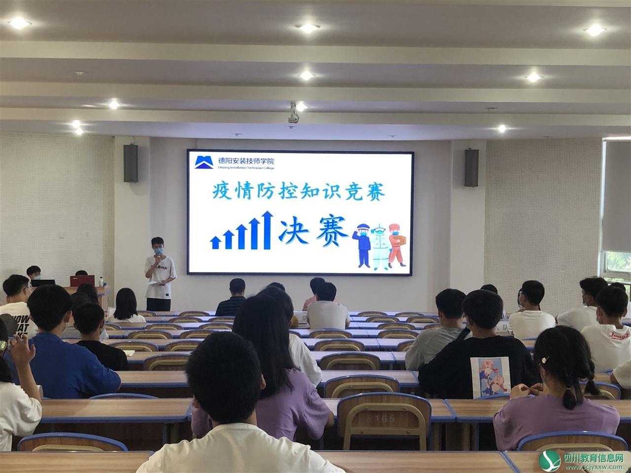 德阳安装技师学院开展疫情防控知识竞赛活动