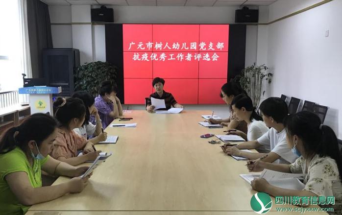 广元市树人幼儿园党支部举行优秀党员推评会