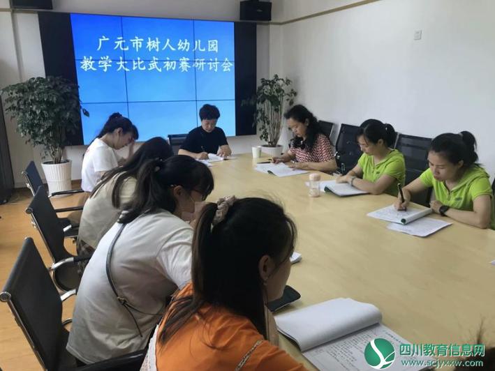 广元市树人幼儿园开展课堂教学大比武竞赛活动