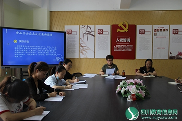 中国中铁映秀幼儿园开展食品安全应急桌面推演活动
