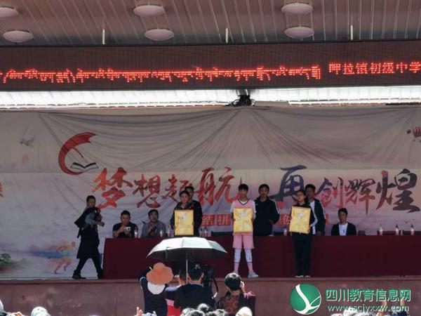 雅江县呷拉镇初级中学举办首届藏文书法比赛