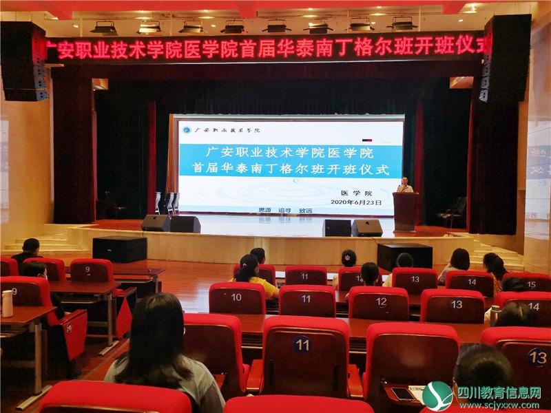 广安职业技术学院医学院首届华泰南丁格尔班开班仪式在华泰奎阁医院学术报告厅举行