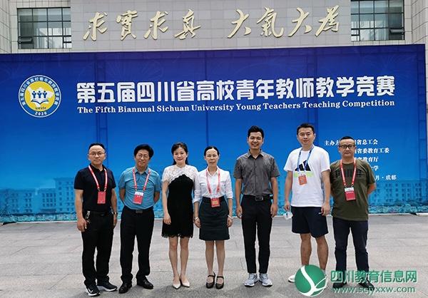 内江师范学院在第五届四川省高校青年教师教学竞赛中斩获佳绩