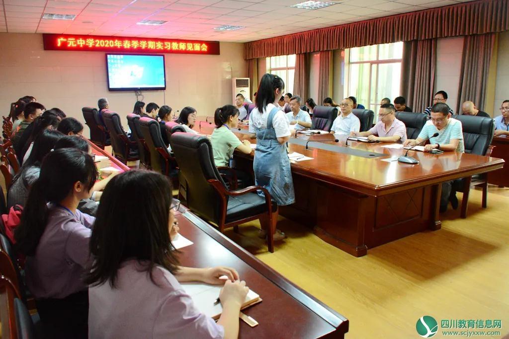 广元中学举行2020年春季学期实习教师见面会