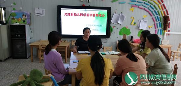 马边光辉中心校幼儿园召开学前学普推进会