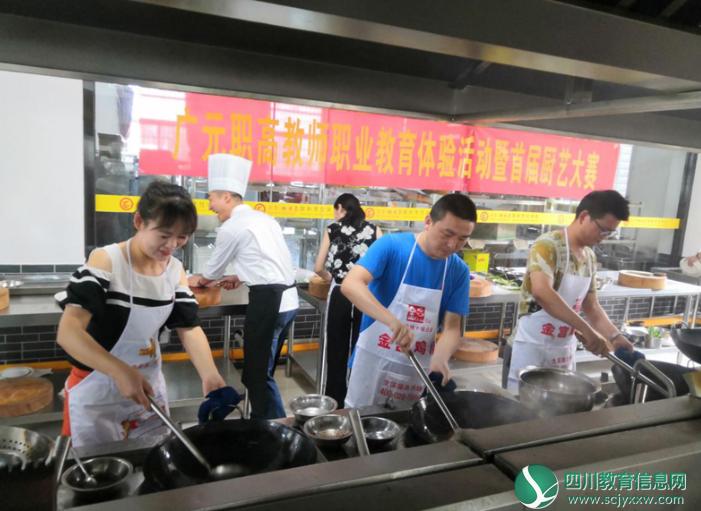 广元职高举行教师职业教育体验活动暨首届厨艺大赛