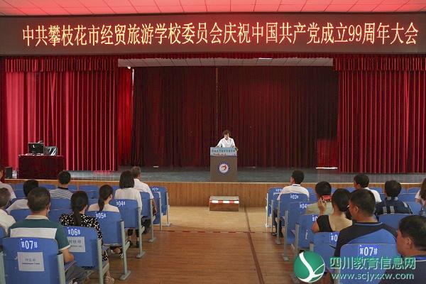 攀枝花市经贸校举行建党99周年庆祝大会