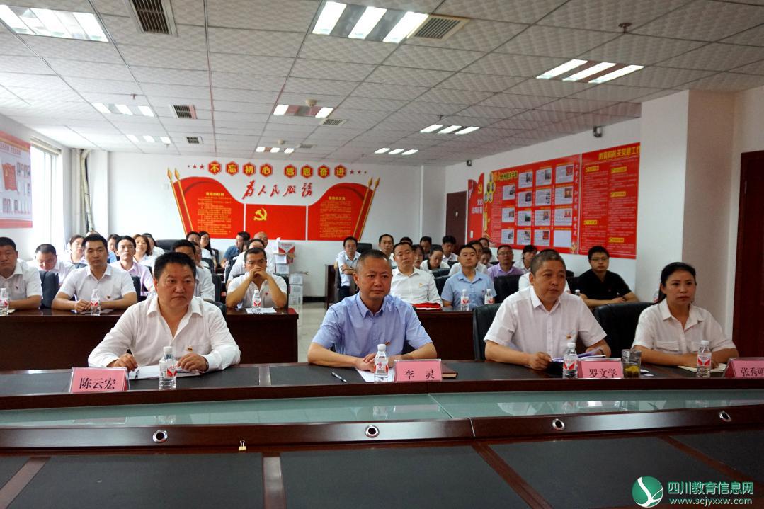 """马边县教育系统召开纪念建党99周年暨""""七一""""表彰大会"""