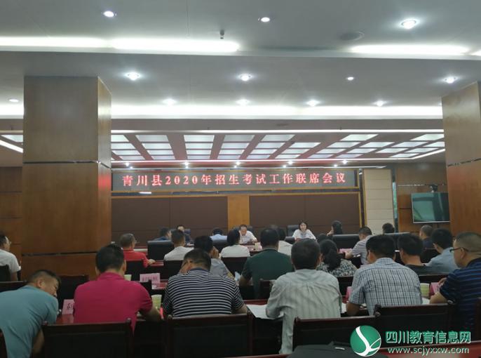 广元市青川县举行2020年招生考试工作联席会议
