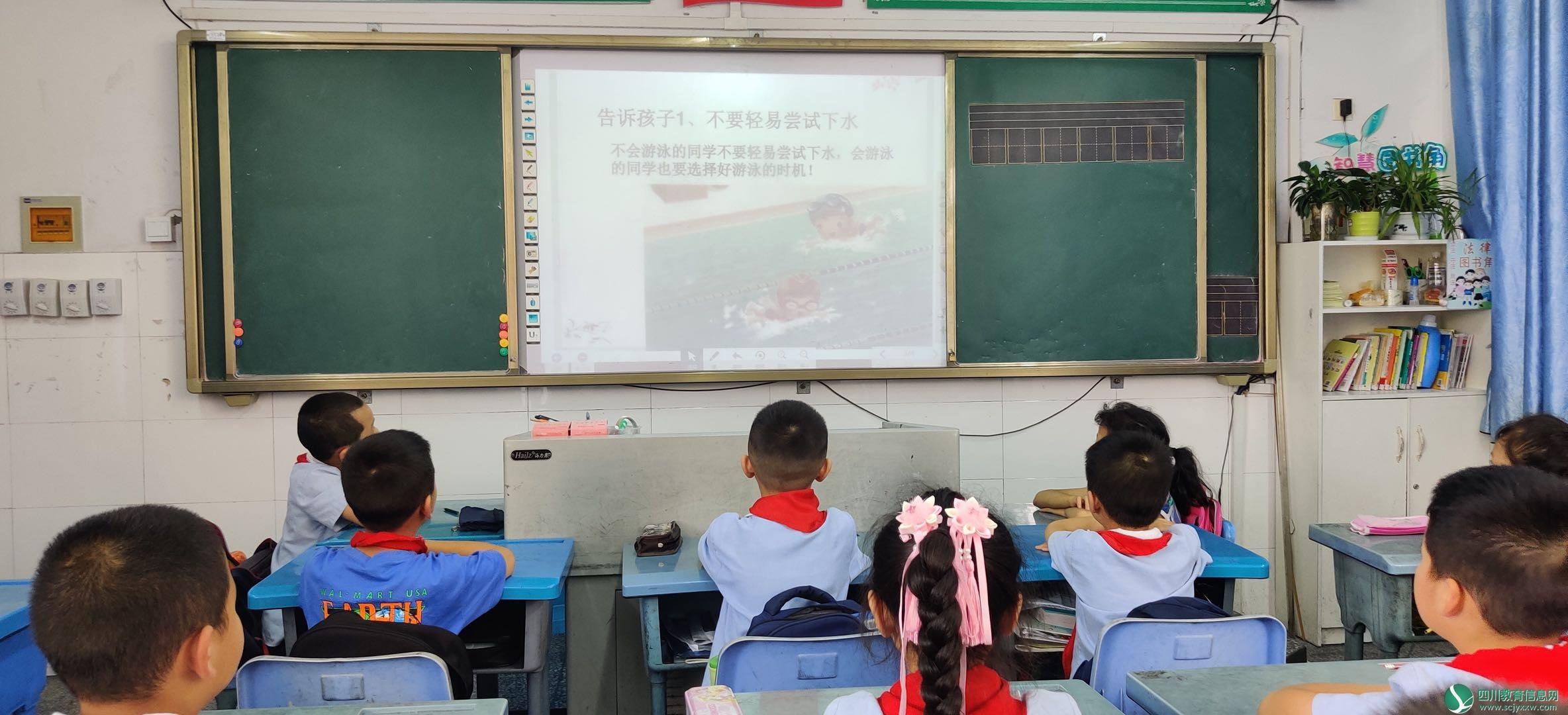 井研县研城小学校开展防溺水安全教育系列活动