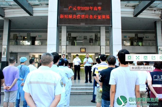 广元市举行2020年高(中)考新冠肺炎疫情应急处置演练