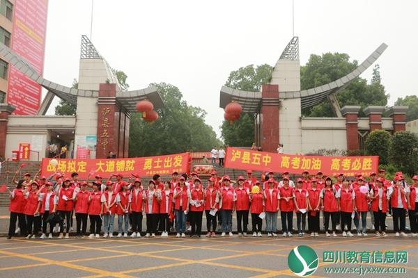 泸县五中高2017级学子奔赴高考考场