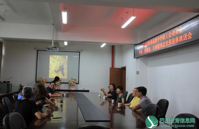 广元职高举行2020年退休教职工欢送会