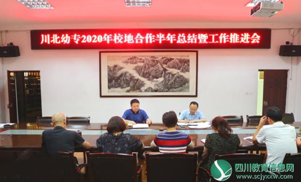 广元市川北幼专学校举行2020年校地合作半年总结暨工作推进会