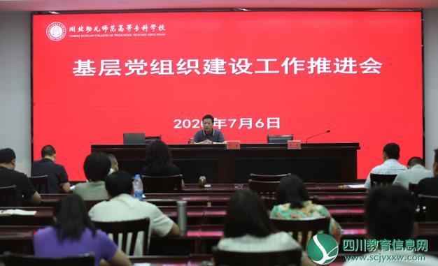 广元市川北幼专学校举行基层党组织建设工作推进会