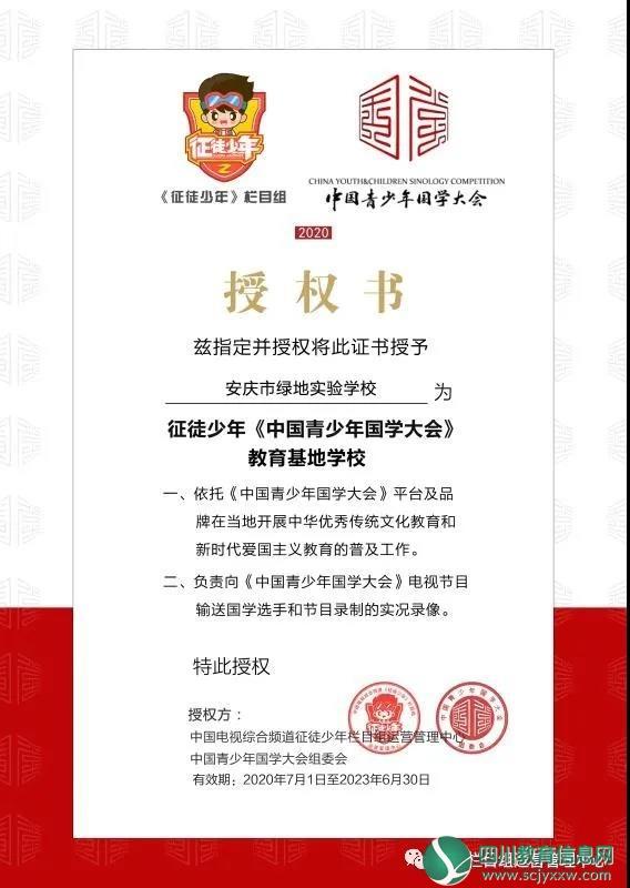 安庆市绿地实验学校成为征徒少年《中国青少年国学大会》教育基地学校