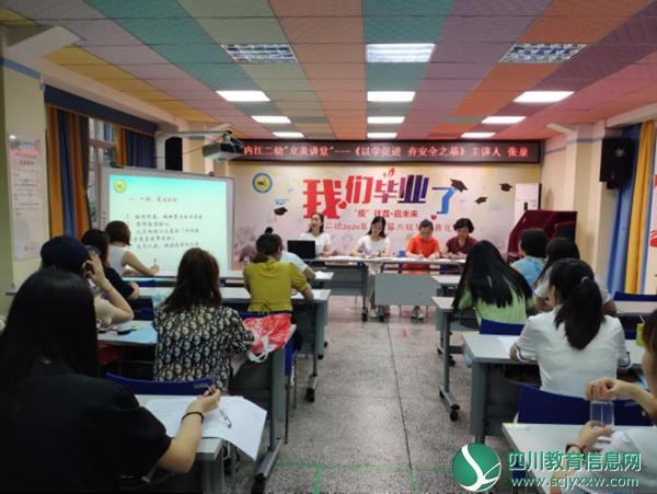 """内江二幼开展""""立美讲堂"""",提升教师安全管理能力"""
