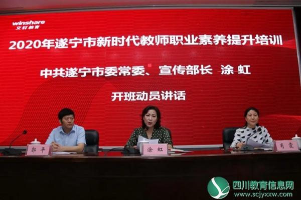 2020年遂宁市新时代教师职业素养提升培训会召开