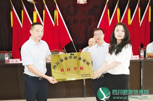 内江市中区永安镇社区学校和瓦堆湾村社区教育学习中心挂牌成立