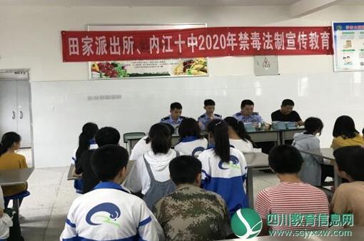 内江十中开展禁毒法制宣传教育