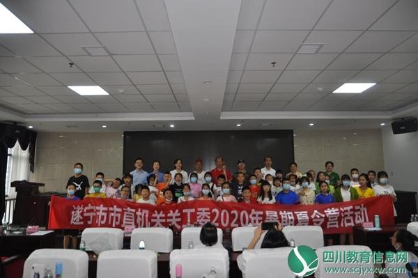 """""""呵护未来 与爱同行""""——遂宁市市直机关关工委举行2020年暑期夏令营活动"""