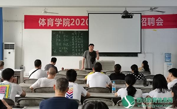 内江师范学院体育学院召开体育教育专业师范认证启动大会