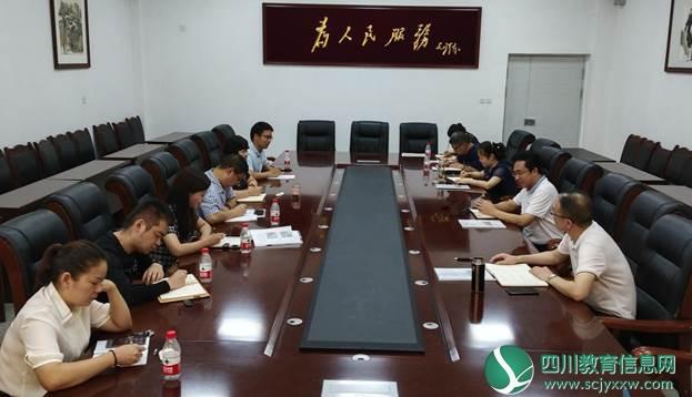 内江职业技术学院与中国电信内江分公司召开校企合作交流会