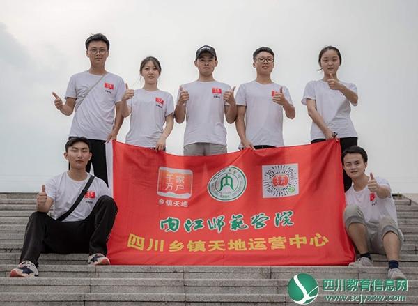 """全""""荔""""以赴,内江师范学院大学生借力电商扶贫助农"""