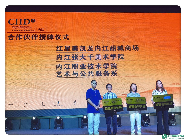 内江职业技术学院艺术与公共服务系受邀参加CIID成立典礼暨四周年庆活动