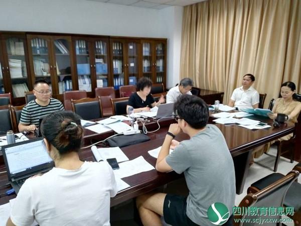 内江师范学院召开数学与应用数学专业第二级认证材料审定会