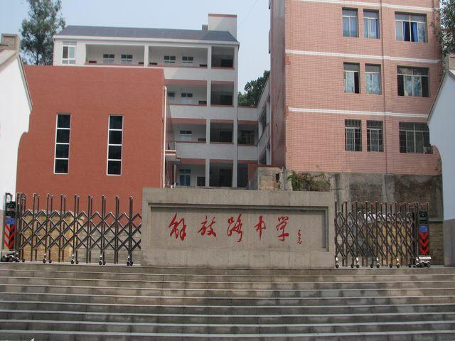 自贡市解放路中学