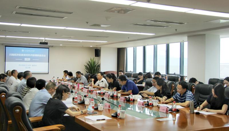 川南经济区教育对外开放调研座谈会召开