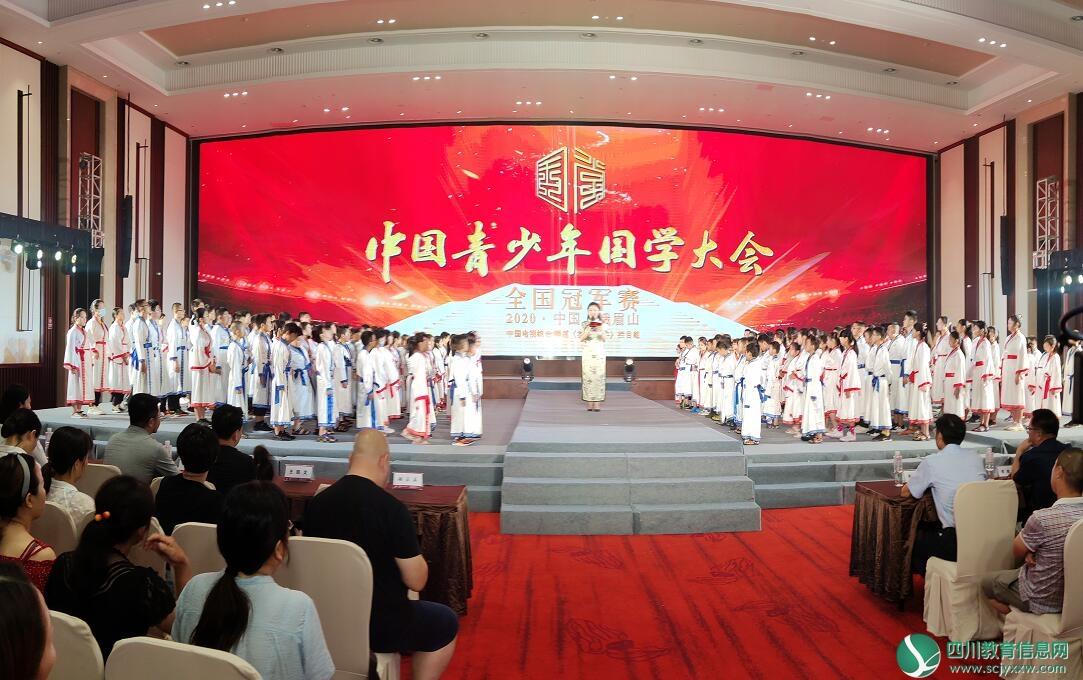 《中国青少年国学大会》第三季全国冠军赛在峨眉山开幕