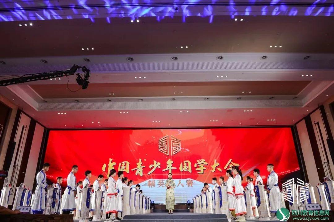 西昌二小3名学生在《中国青少年国学大会》第三季全国冠军赛中获奖