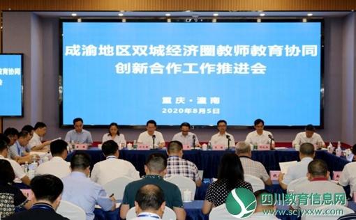 川南幼专参加成渝地区双城经济圈教师教育协同创新合作工作推进会并作交流发言