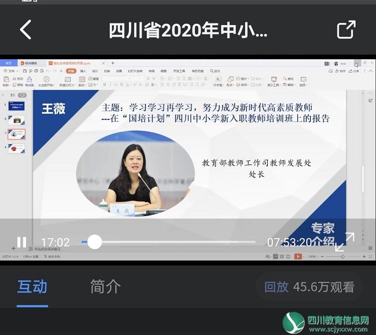 2020年四川省中小学新入职教师专题培训开班,首日10万学员同时在线学习