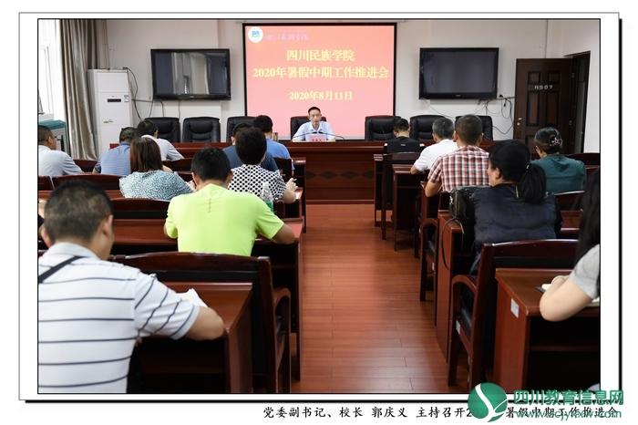 四川民族学院召开2020年暑假中期工作推进会