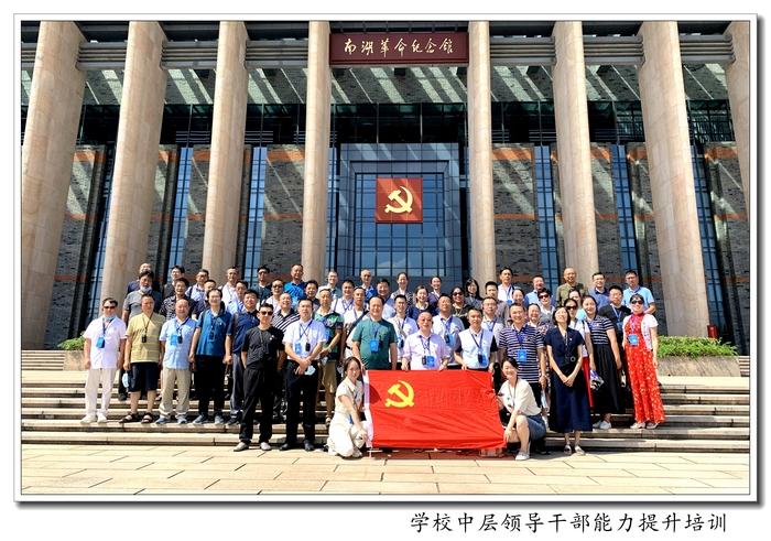 四川民族学院中层干部领导力提升培训在浙江大学顺利举办