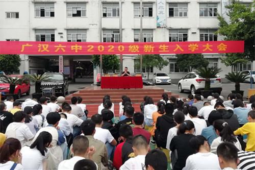 广汉六中高一新生顺利报到入学