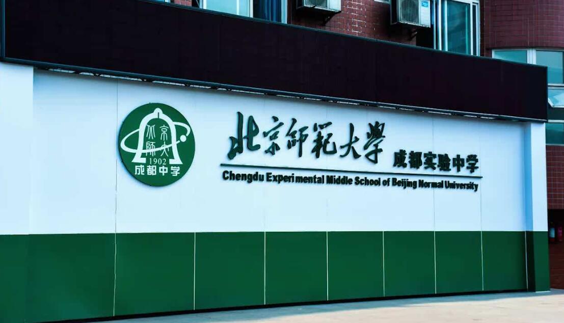 北师大成都实验中学:初一公办计划80名,民办计划400名