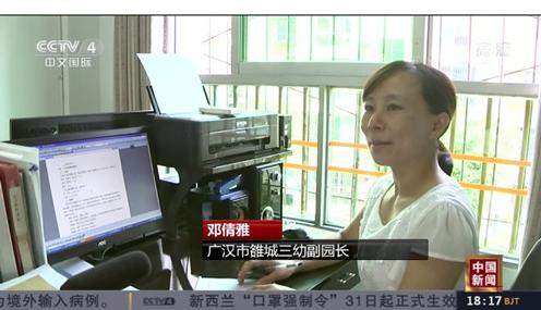 央视报道:构建温馨校园  广汉三幼全力奋战开学工作受好评